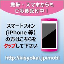 携帯・スマートフォンからもご応募受付中!