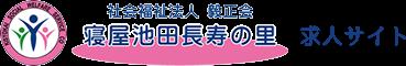 寝屋池田長寿の里 求人サイト